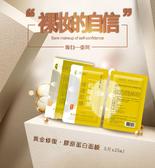 【周年慶*買一盒送二盒】黄金修護·膠原蛋白 面膜、抗皺保濕 滋潤乾燥肌膚 、白皙光滑(5片/盒)