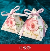 喜糖盒面莎新款創意喜糖盒子喜糖盒婚慶結婚歐式小清新三角盒生日包裝盒【快速出貨八折搶購】