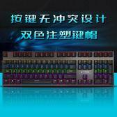 雷柏v700S/RGB合金游戲機械鍵盤 有線電腦鍵盤 104鍵輔助吃雞鍵盤絕地求生