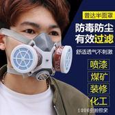 防毒口罩半面罩噴漆化工氣體防甲醛異味工業電焊粉塵防塵油漆面具1995  雜貨