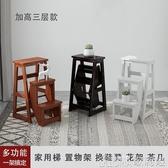 加厚加高二步折疊實木梯凳三步家用室內多功能登高梯子凳樓梯椅子YJJ 歌莉婭