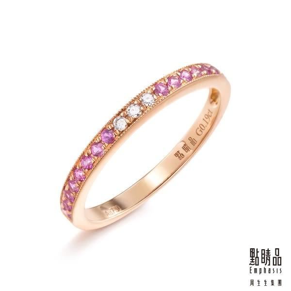 點睛品 霓彩系列 18K玫瑰金粉紅色藍寶石鑽石戒指