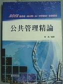 【書寶二手書T9/進修考試_FLG】公共管理精論_陳真