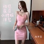 細肩帶洋裝 吊帶法式性感小禮服 春夏新款女人味衣服氣質設計感 夜店修身包臀連身裙