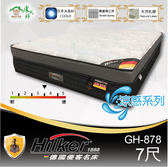 客約商品 德國優客名床 日本冰晶紗乳膠雙層獨立筒床墊 7尺雙人(GH-878)