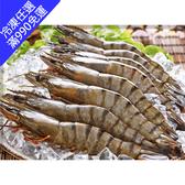 【頂達生鮮】急凍草蝦(14尾/300g/盒)