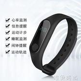 智慧手錶 觸屏M2智慧運動手環防水學生心率鬧鐘ios安卓計步器跑功能手錶 唯伊時尚