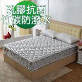 床墊 獨立筒 睡芝寶-飯店用乳膠-竹碳紗抗菌防潑水蜂巢獨立筒床墊-雙人加大6尺破盤價8500