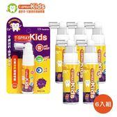 【虎兒寶】T-Spray 齒舒沛 兒童含鈣健齒口腔噴霧 6入組(葡萄口味)
