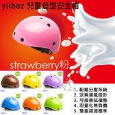 【A Shop】 yiiboz 兒童造型安全帽  多種顏色  專有研發設計 羽量化無負擔