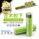 18650電池 國際牌電池 【Panas...