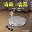 智慧掃地機器人充電家用全自動掃拖三合一體噴霧清潔寵物毛吸塵器YYJ【快速出貨】