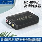 適配器 Acasis HDMI轉AV轉換器 機頂盒電腦轉電視連接線三色高清無色差1080P轉換 快速出貨