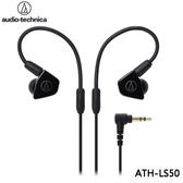 鐵三角 audio-technica 雙動圈耳塞式耳機 ATH-LS50