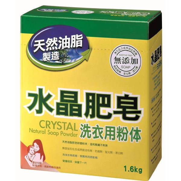 【南僑】水晶肥皂洗衣用粉體 1.6kg