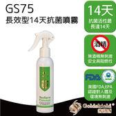 【Oxygen】GS75長效型14天抗菌噴霧 GOLDSHIELD金護盾®