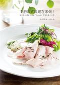 (二手書)主廚法式料理在家做:東京品川爆滿小酒館「Morceau」特製菜單大公開