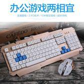 無線鍵盤滑鼠套裝電腦游戲辦公家用鍵鼠