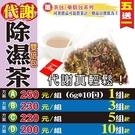 【代謝除濕茶▶10入】買5送1║荷葉絲 玫瑰花茶 決明子║飯後解膩 花草茶 去濕沖泡茶包 快速出味