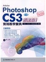 二手書博民逛書店《玩透 Adobe Photoshop CS3 影像處理實用教學寶典》 R2Y ISBN:9866720144