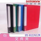 耐用型系列 活力系列彈簧夾(ZK-612/ZK-612R)市場最厚板 文件資料夾收納夾 2孔文件可用 DATABANK