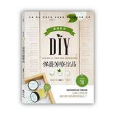 藥師教你DIY保養芳療聖品:量身打造70種保濕、美白、問題肌膚、過敏肌膚、身體&頭髮..