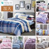 *華閣床墊寢具*吸濕排汗天絲  雙人加大床包組  柔軟親膚  抗皺透氣   多款花色