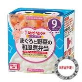 日本 Kewpie NA-11 寶寶便當-日式鮪魚燉菜+昆布粥120g
