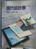 【書寶二手書T3/大學商學_PNC】現代統計學_廖敏治、蘇懿
