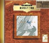 【停看聽音響唱片】【CD】童安格:忘不了精選 (24K Gold)