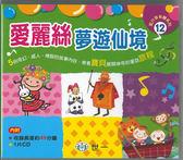 書立得-愛分享有聲系列12:愛麗絲夢遊仙境(CD)(B02112)
