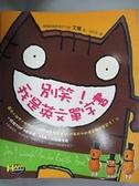 【書寶二手書T3/語言學習_E2I】別笑!我是英文單字書_文德