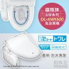 【配件王】日本代購 國際牌 Panasonic 最高階 AW系列 DL-AWK600 免治馬桶 瞬熱式 泡沫洗淨
