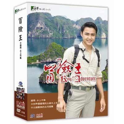 三立世界地理雜誌-冒險王/明道《越南》DVD
