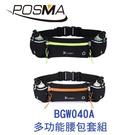 POSMA 多功能運動跑步夜間反光安全腰帶 腰包 套組 BGW040A