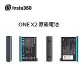 [EYE DC] Insta360 ONE X2 原廠電池 代理商公司貨(預購中)
