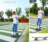 滑板 WITESS四輪專業滑板青少年兒童初學者成人男女生雙翹抖音滑板車YXS 夢露時尚女裝