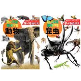 【日本正版】動態圖鑑MOVE B5著色本 32頁 日本製 彩繪本 塗鴉本 繪圖本 動物篇 昆蟲篇 317422 317644
