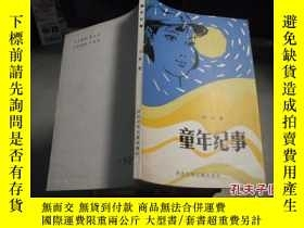 二手書博民逛書店罕見童年紀事Y205889 劉真著 河北少年兒童出版社 出版19