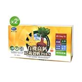(2盒特價1100)【BuDer標達】有機高鈣12蔬穀奶(25g*28包/盒) PLUS 全素食 無蔗糖
