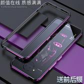 vivo nex2 雙屏版 手機殼 金屬邊框 保護套 保護殼 雙色金屬 鋁合金 個性 防摔 邊框套 送鋼化膜