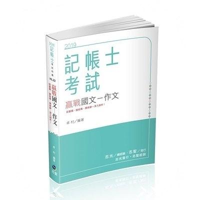 國文作文(記帳士考試)HL22