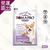 優格 TOMA-PRO 親親食譜 成犬 敏感腸胃低脂配方 5LB (2.27KG) 無穀 送贈品 低脂 狗飼料 犬【免運直出】