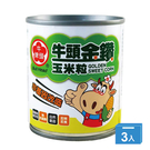 牛頭牌金鑽玉米粒易開罐185Gx3【愛買】