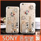 SONY Xperia5 II Xperia1II 10II 10+ XZ3 XA2 Ultra XZ2 L3 香水鐵塔 手機殼 水鑽殼 訂製