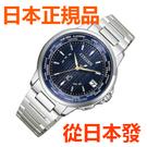 免運費 日本正規貨CITIZEN XC basic collection Happy Flight 限量版 太陽能無線電鐘 男士手錶 CB1020-54M