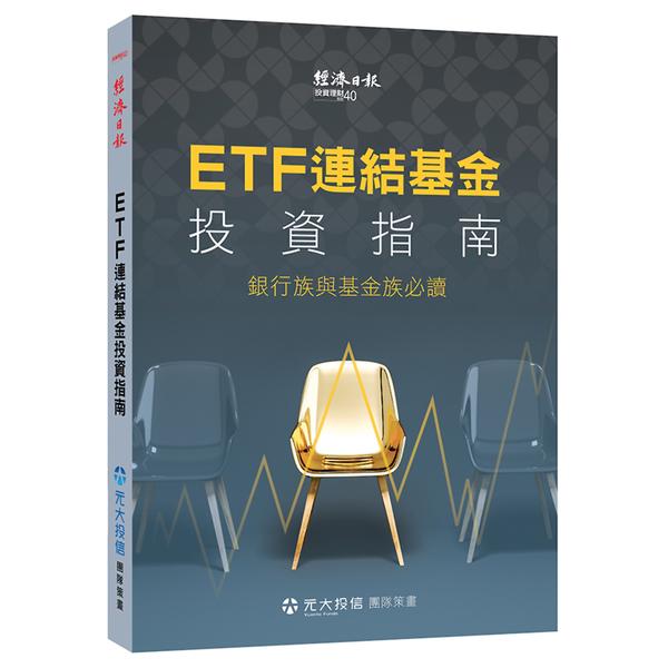 ETF 連結基金投資指南:銀行族與基金族必讀
