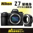 限量預購 分期0利率免運 Nikon Z7 單機身+ FTZ 卡口適配器 全幅相機 單眼 公司貨 台南晶豪野