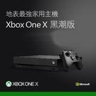 XBOX ONE X黑潮版 1T主機 公...