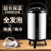 現貨 不銹鋼奶茶桶商用保溫桶豆漿桶6L 8L10L12L冷熱雙層保溫桶茶水桶 JD 10-18